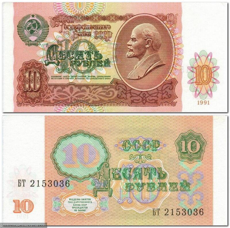 10 рублей 1991 год