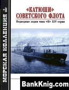 Морская коллекция 9-2007
