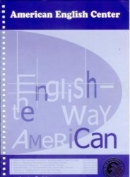 Аудиокнига English - the way american. American English Center. All levels (audiobook)