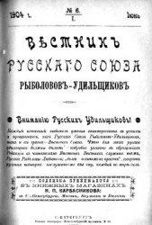 Журнал Вестник Русского Союза рыболовов-удильщиков № 6 1904