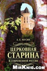Книга Церковная старина в современной России