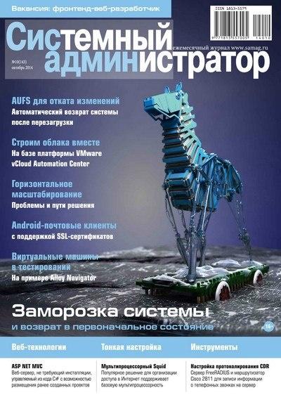 Книга Журнал: Системный администратор №10 (октябрь 2014)