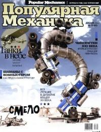 Книга Популярная механика №12, 2007