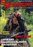 Книга Братишка №5 2000 pdf 71,47Мб