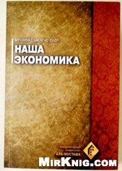 Книга Наша экономика