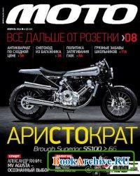 Журнал Мото №2 (февраль 2014)
