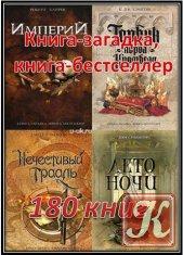Книга Книга Книга-загадка,  -бестселлер /180 книг