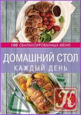 Книга Домашний стол каждый день. 100 сбалансированных меню