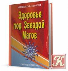 Книга Книга Здоровье под Звездой Магов