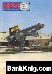 Журнал HPM №7  1997