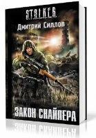 Аудиокнига Силлов Дмитрий - Закон Снайпера (Аудиокнга)