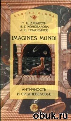 Книга Imagines mundi: античность и средневековье