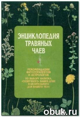 Энциклопедия травяных чаев