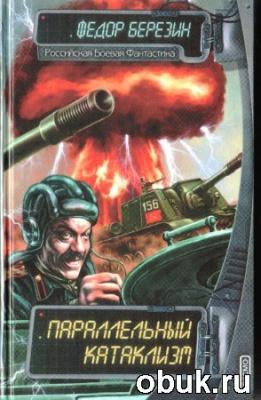 Книга Федор Березин - Параллельный катаклизм (аудиокнига)
