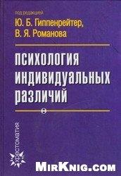 Книга Психология индивидуальных различий: хрестоматия