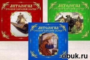 Журнал Антология русской народной сказки. Тома 1-3 (аудиокнига)