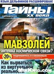 Журнал Тайны ХХ века №7 2013