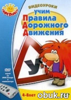 Журнал Учим Правила Дорожного Движения (DVD-5) 2009