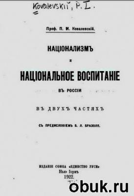 Книга Национализм и национальное воспитание в России