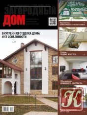Книга Загородный дом №11 2012