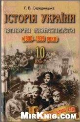 Книга Історія України: 10 кл. Опорні конспекти
