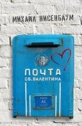 Книга Почта святого Валентина