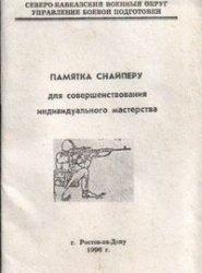 Книга Памятка снайперу для совершенствования индивидуального мастерства