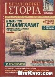 Журнал Military History 17