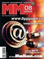 Журнал Машины и механизмы №8 2009