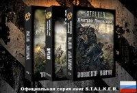 Книга S.T.A.L.K.E.R. Официальная серия 83 книги fb2, rtf 106,4Мб