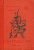 История холодного оружия 1 pdf 8,71Мб