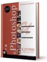 Photoshop: ретуширование, обработка изображений pdf