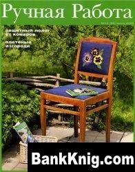 Журнал Ручная работа  №13 2009 pdf 12,41Мб