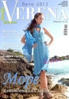 Журнал Vеrеnа № 2 2012 jpg 65,88Мб