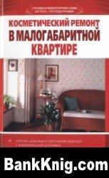 Книга Косметический ремонт в малогабаритной квартире pdf  20,3Мб