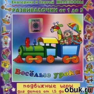 Журнал Железновы E и С - Весёлые уроки. Подвижные игры для детей от 1.5 до 4 лет