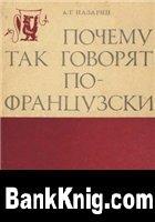 Книга Почему так говорят по-французски. Происхождение и толкование идиоматических выражений djvu 5Мб