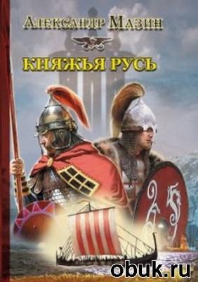 Книга Александр Мазин - Княжья Русь (аудиокнига)