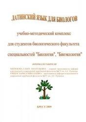 Книга Латинский язык для биологов
