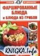 Книга Фаршированные блюда и блюда из грибов