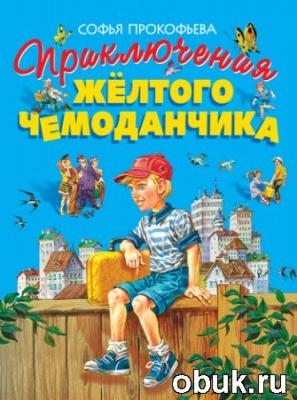 Журнал Софья Прокофьева. Приключения желтого чемоданчика. Зеленая пилюля (аудиоспектакль)