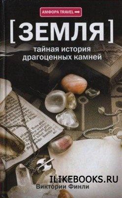 Книга Финли Виктория - Тайная история драгоценных камней
