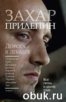 Книга Захар Прилепин. Дорога в декабре