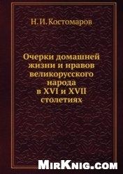 Книга Домашняя жизнь и нравы великорусского народа в XVI и XVII столетиях