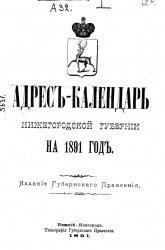 Книга Памятные, справочные книжки и адрес-календари губерний 1847-1902 г.