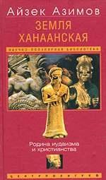 Аудиокнига Земля Ханаанская. Родина иудаизма и христианства