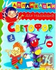 Книга Светофор. Вырезай-ка