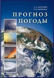 Книга Прогноз погоды