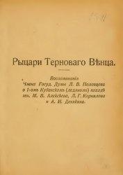 Книга Рыцари Тернового Венца