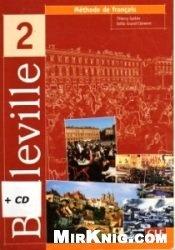 Аудиокнига Belleville 2. Méthode de français